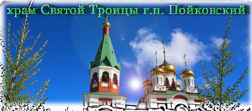 Храм Святой Троицы г.п. Пойковский